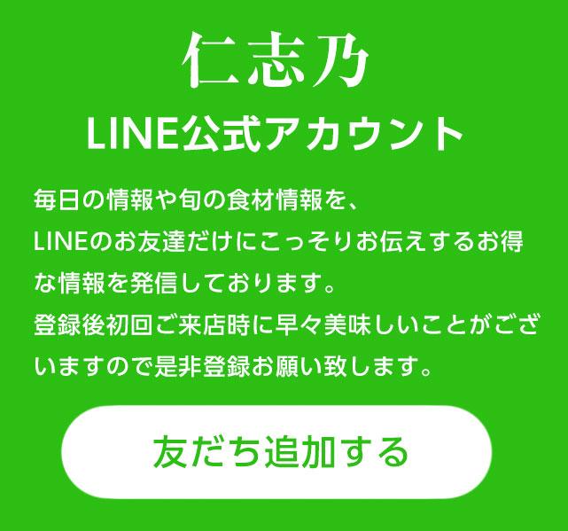仁志乃LINE公式アカウントの友だち追加はこちら