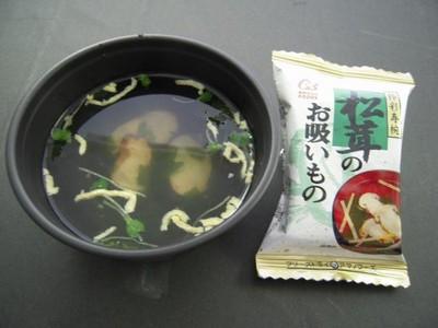 松茸の吸い物(フリーズドライ)の画像